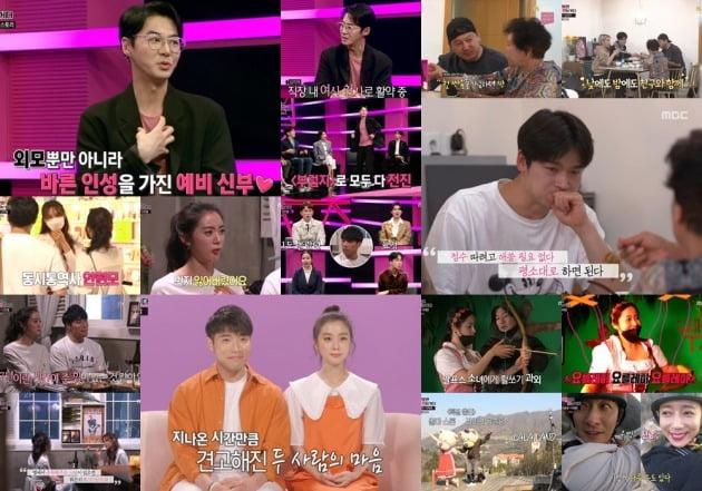사진=MBC '부러우면 지는거다(부럽지)' 방송화면 캡처