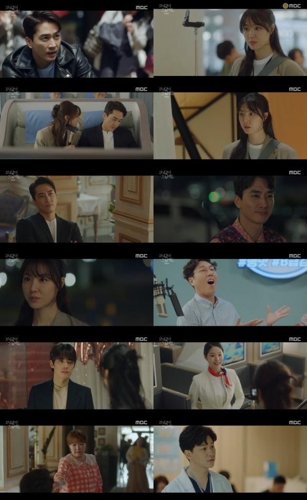 사진 =MBC '저녁 같이 드실래요?' 방송 화면.