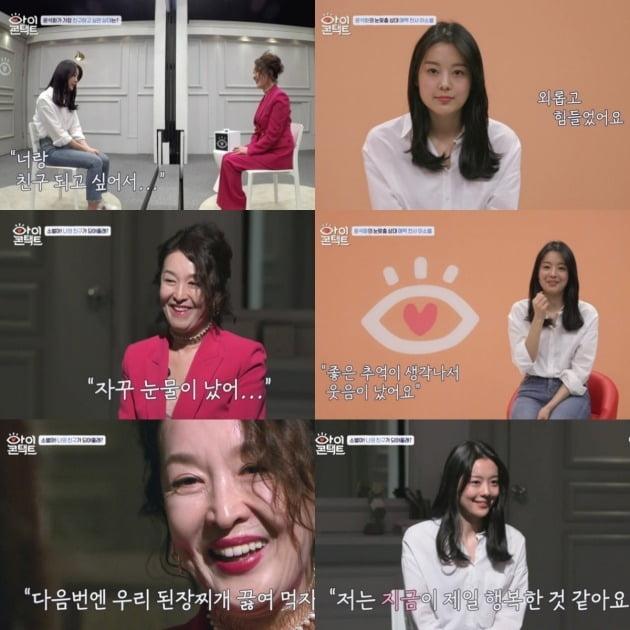 '아이콘택트' 윤석화, 이소별 / 사진=채널A 방송 캡처