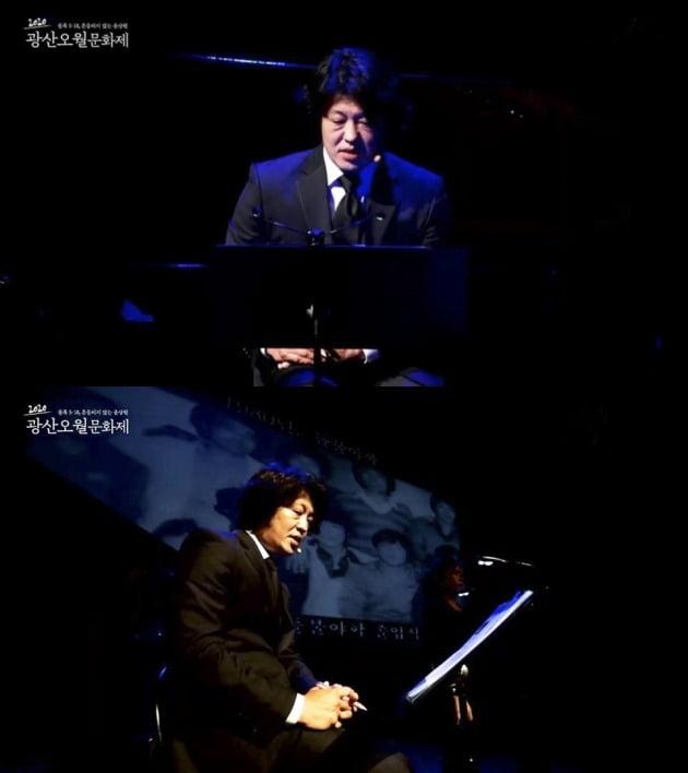 /사진='2020 광산 오월 문화제' 방송 화면