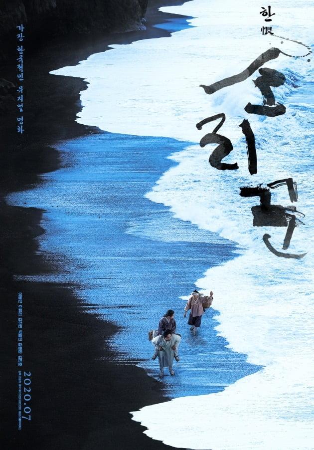 영화 '소리꾼' 론칭 포스터 / 사진제공=리틀빅픽처스