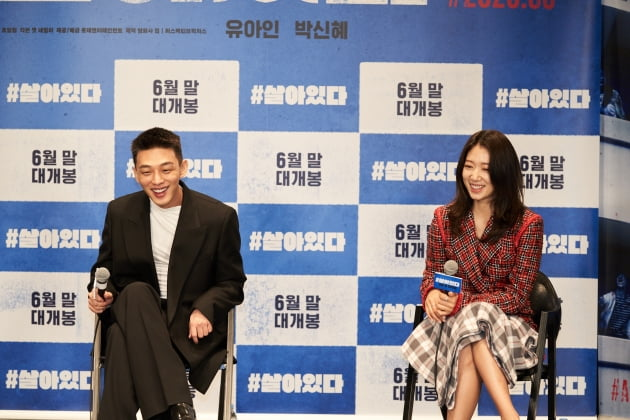 영화 '#살아있다'로 첫 호흡을 맞춘 배우 유아인과 박신혜./ 사진제공=롯데엔터테인먼트