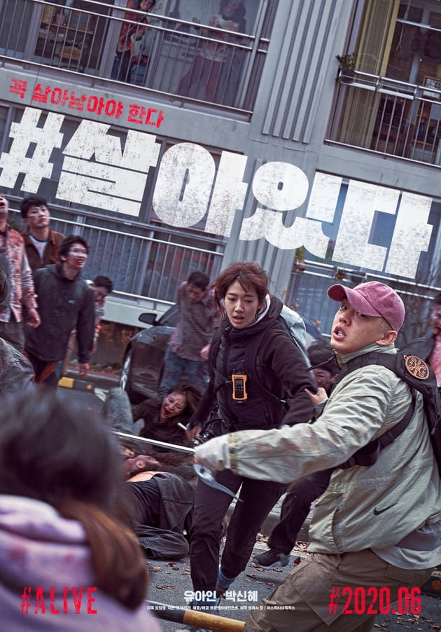 영화 '#살아있다' 포스터./ 사진제공=롯데엔터테인먼트