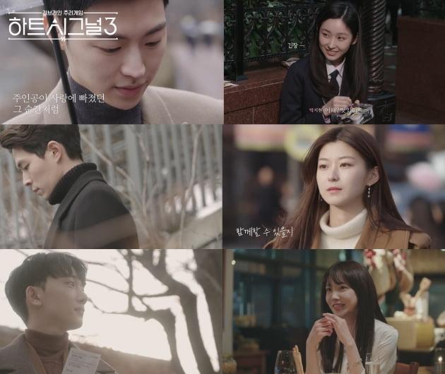'하트시그널' 시즌3 / 사진제공=채널A