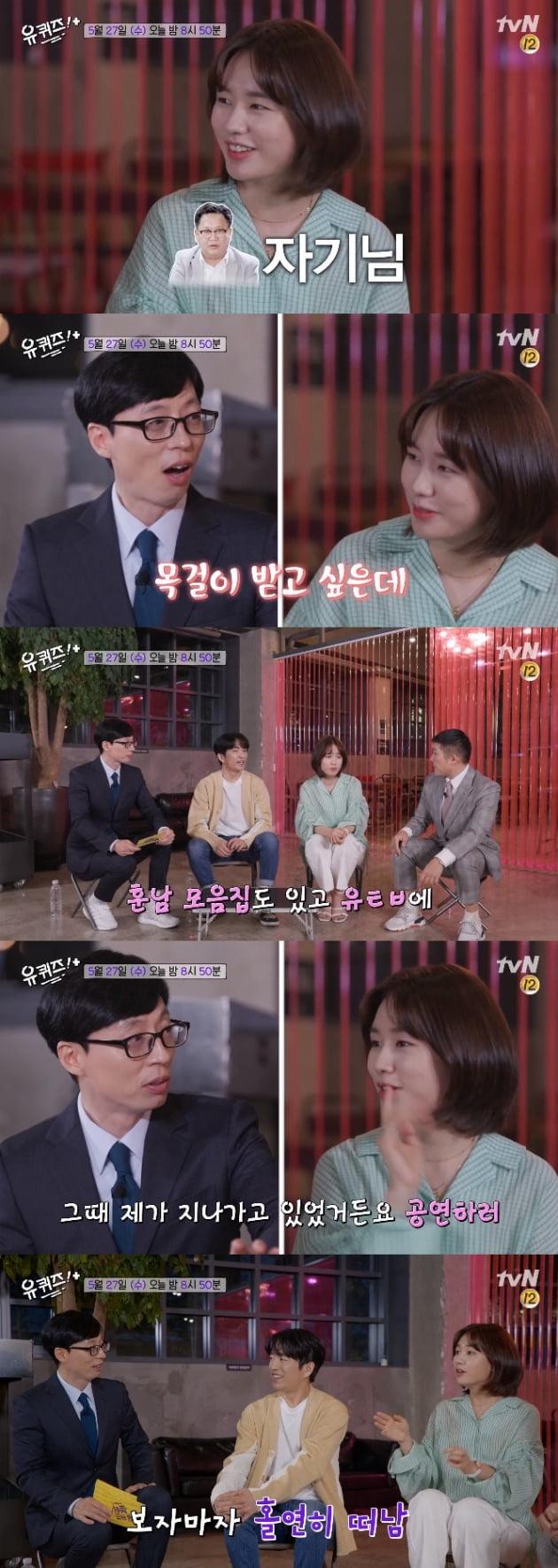 '유 퀴즈 온 더 블럭' 안은진 / 사진 = tvN 영상 캡처