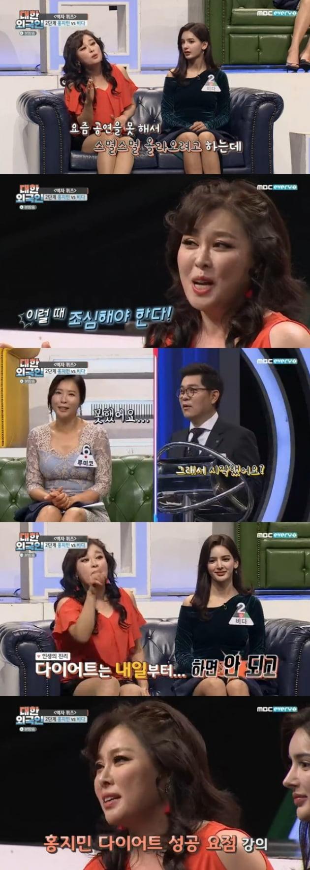 '대한외국인' 홍지민 / 사진 = MBC에브리원 영상 캡처