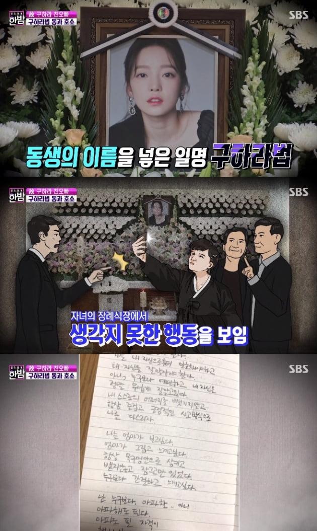 '본격연예 한밤' / 사진 = SBS 영상 캡처