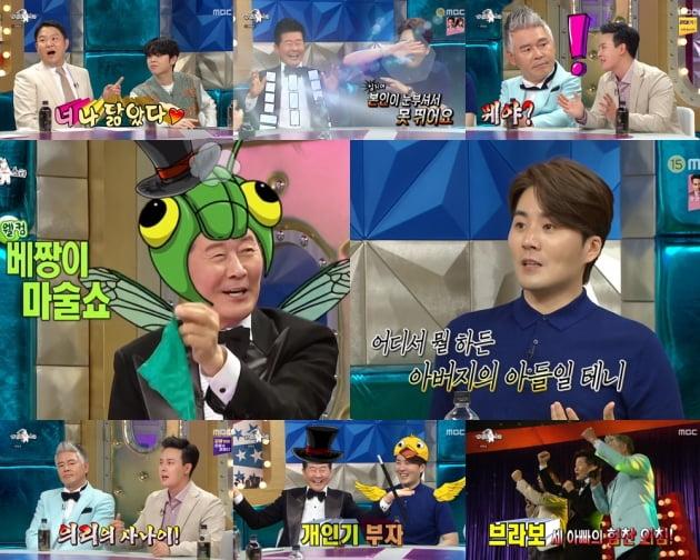 '라디오스타' / 사진=MBC 방송화면