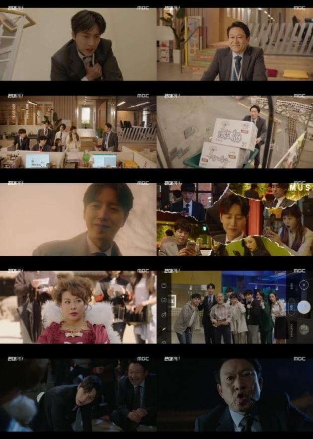 '꼰대인턴' 5~6회/ 사진=MBC 제공