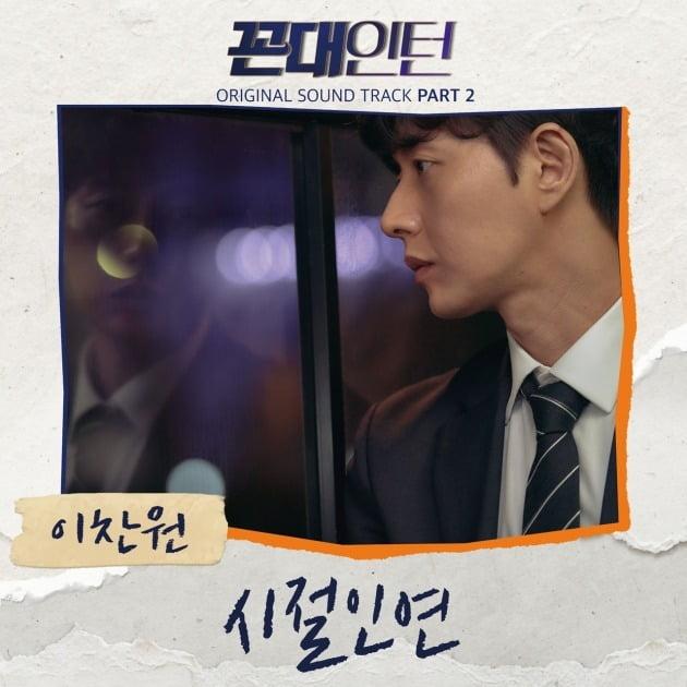 이찬원 '꼰대인턴' OST Part2 '시절인연' 커버 이미지./ 사진제공=뉴에라프로젝트, MBC