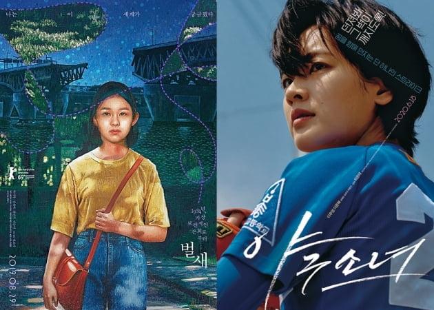 영화 '벌새' 포스터(왼쪽), '야구소녀' 포스터./ 사진제공=네이버 영화