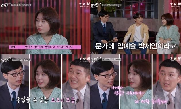 '유 퀴즈 온 더 블럭' 방송화면. /사진=tvN