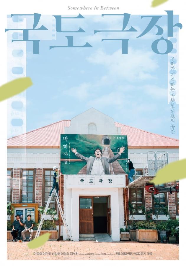 영화 '국도극장' 포스터./ 사진제공=명필름랩