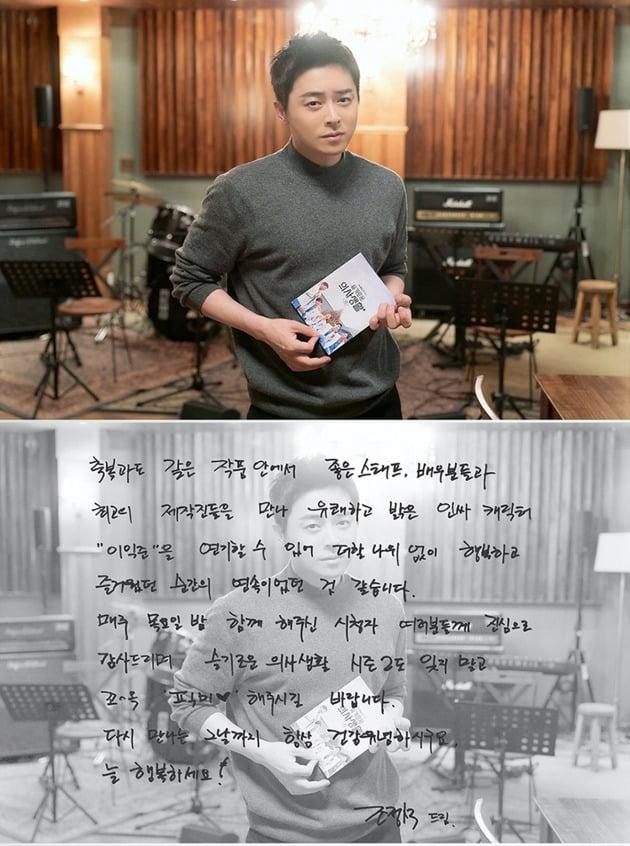 '슬기로운 의사생활' 조정석 종영소감./사진제공=tvN