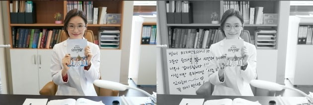'슬기로운 의사생활' 전미도 종영소감./사진제공=tvN