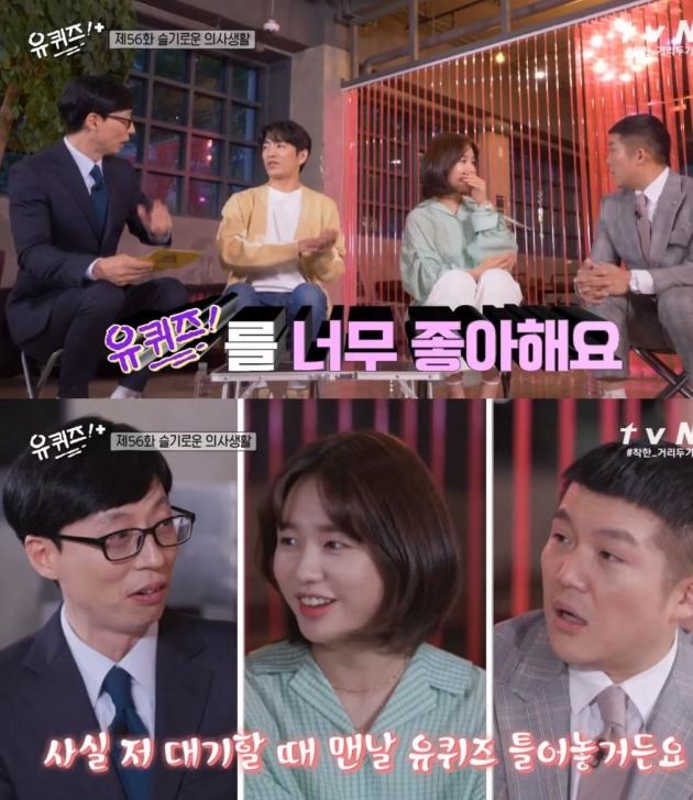tvN '유 퀴즈 온 더 블럭' 방송화면. /사진=tvN