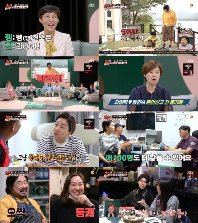 '1호가 될 순 없어' 박준형-김지혜 부부가 셋째 계획에 대해 밝혔다. / 사진=JTBC 영상 캡처