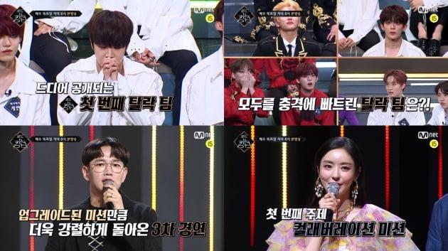 '로드 투 킹덤' 5회/ 사진=Mnet 제공