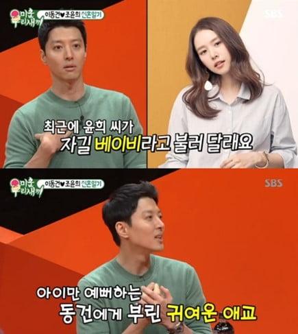 [공식] 이동건 조윤희 이혼…결혼기념일 '국민 족발남' 등극 재조명