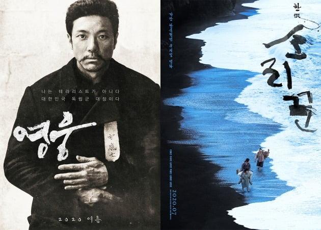 영화 '영웅' '소리꾼' 포스터 / 사진제공=CJ엔터테인먼트, 리틀빅픽처스