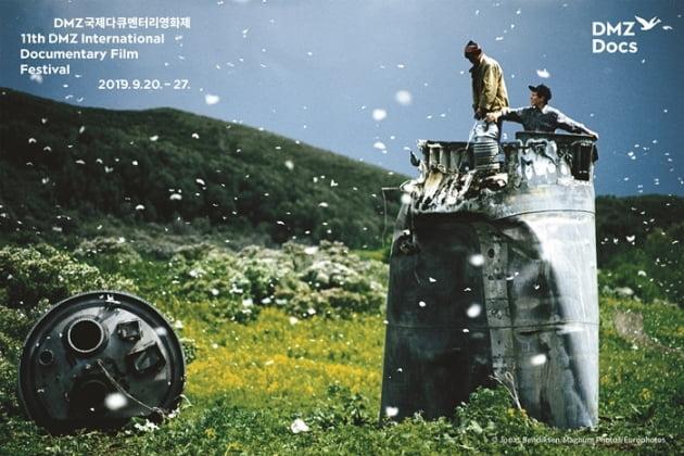 DMZ국제다큐멘터리영화제 포스터 / 사진 = DMZ국제다큐멘터리영화제 제공