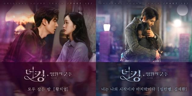 '더 킹' OST 발매 예고/ 사진=SBS 제공