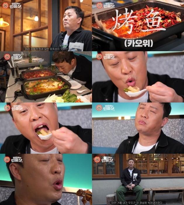 '정준하 소머리국밥'에서 정준하가 마라 카오위 먹방을 선보였다. / 사진=유튜브 '정준하 소머리국밥' 캡처