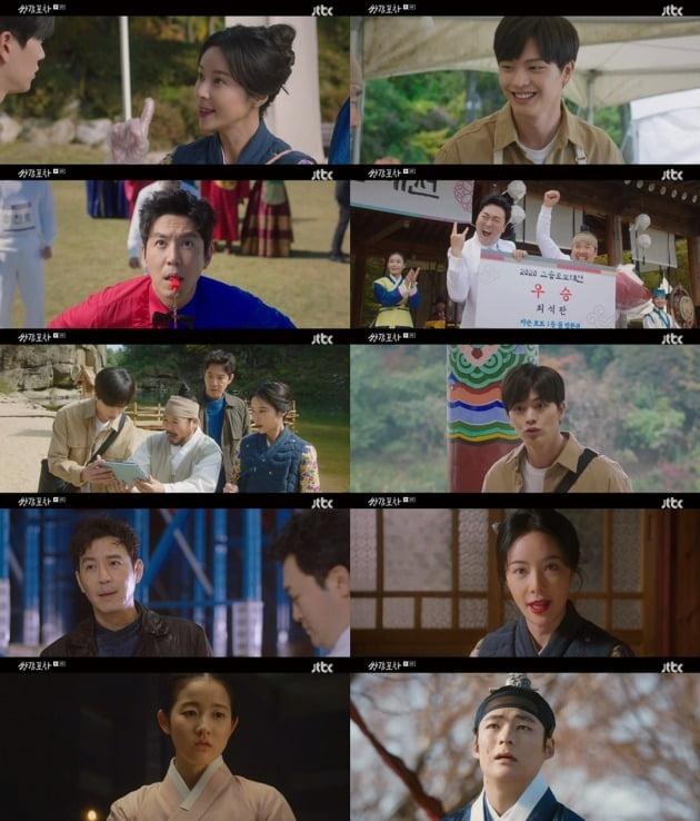 사진= JTBC '쌍갑포차' 방송 화면.
