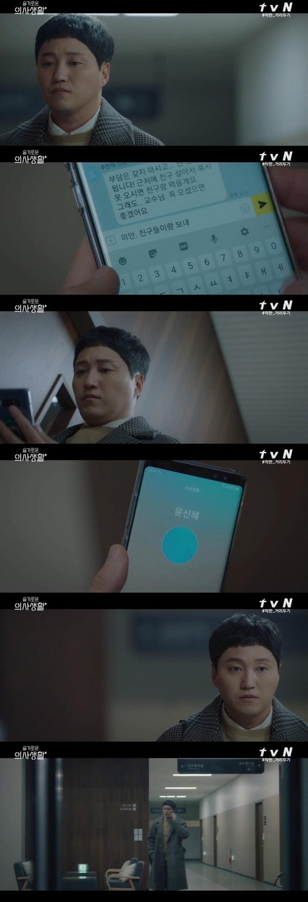 '슬기로운 의사생활' 김대명에게 전화를 건 '윤신혜'의 정체에 관심이 쏠리고 있다. / 사진=tvN 방송 캡처