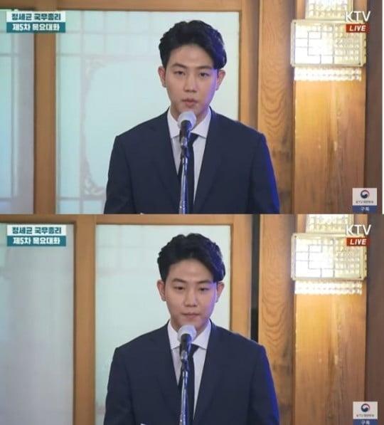 '하트시그널2' 이규빈 / '정세균 국무총리의 제5차 목요대화' 캡처