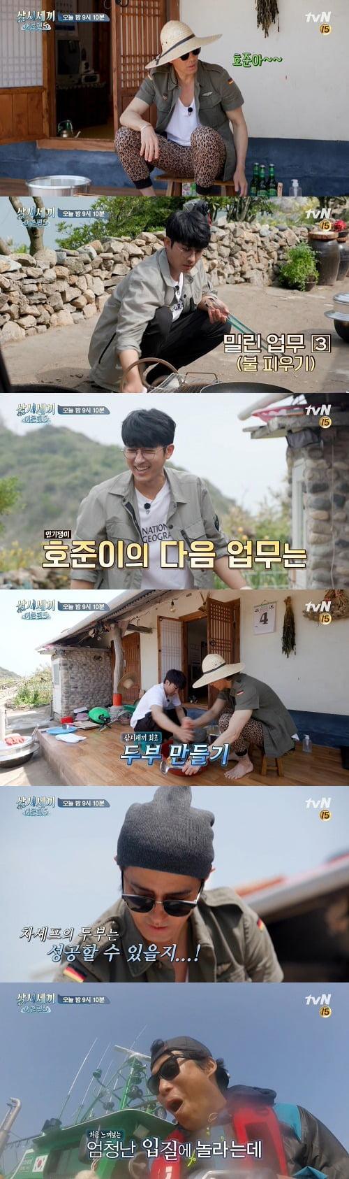 '삼시세끼 어촌편5' 차승원, 손호준이 두부 만들기에 도전한다. / 사진제공=tvN
