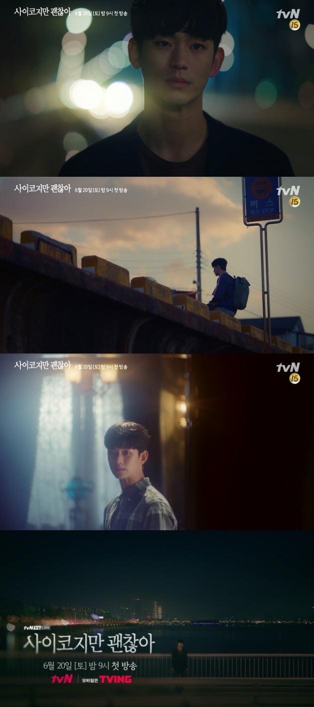 '사이코지만 괜찮아' 티저 영상./사진제공=tvN