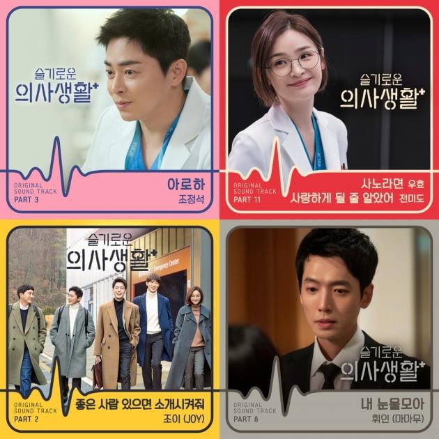 음원차트 상위권에 올라 있는 '이태원 클라쓰' OST/ 사진=JTBC 제공
