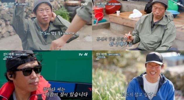 tvN '삼시세끼 어촌편5' 방송화면. /사진=tvN