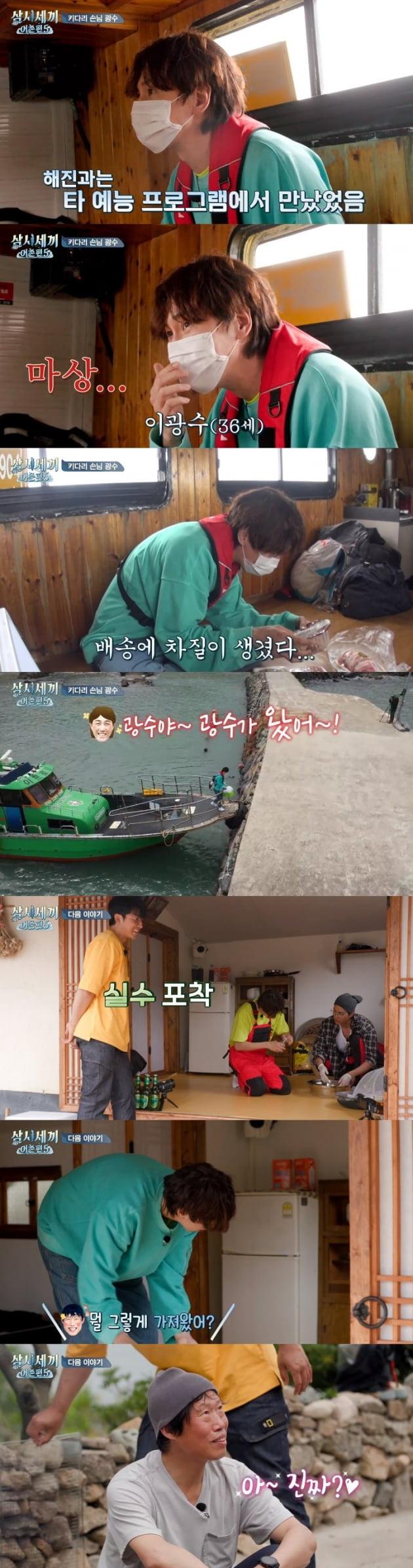 '삼시세끼 어촌편5' 이광수 / 사진 = tvN 영상 캡처