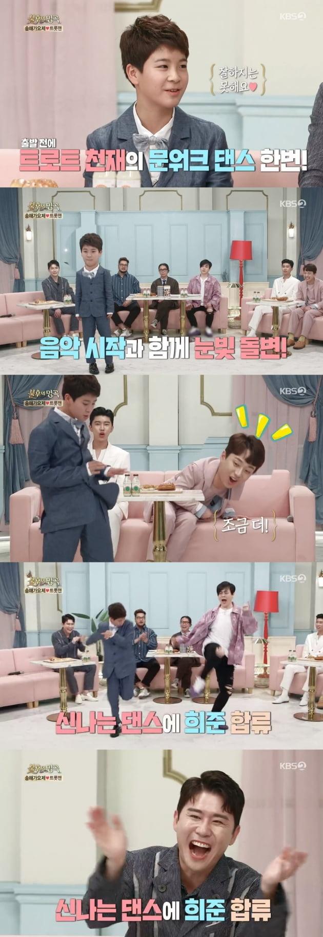 '불후의 명곡' 정동원 / 사진 = KBS 영상 캡처