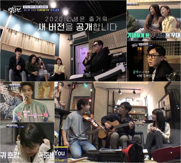 '악인전' 6회 /사진= KBS2 제공