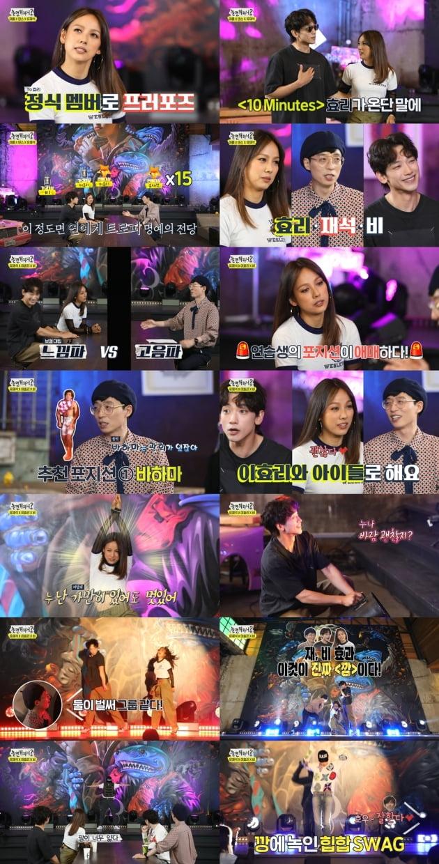'놀면 뭐하니' 44회/ 사진=MBC 제공