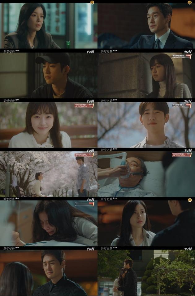 '화양연화' 11회/ 사진=tvN 제공