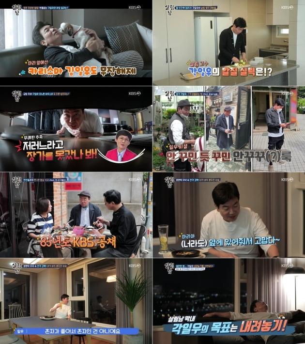 '살림남2' 김일우 첫 등장/ 사진=KBS2 제공