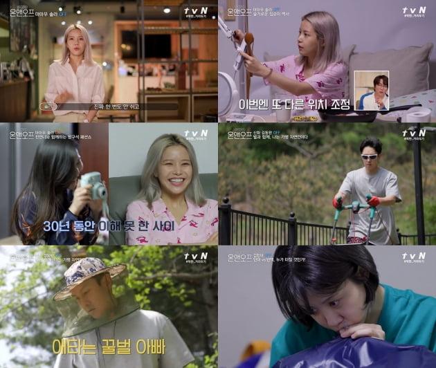 '온앤오프' 5회/ 사진=tvN 제공