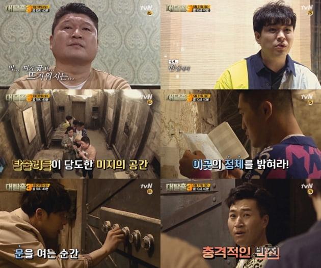 '대탈출3' 11회 예고/ 사진=tvN 제공