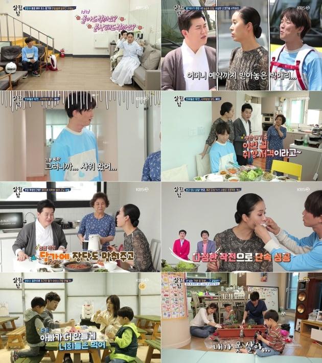 '살림남2' / 사진=KBS2 제공