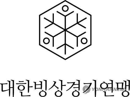대한빙상경기연맹, 스피드·쇼트트랙 지도자 공개 채용
