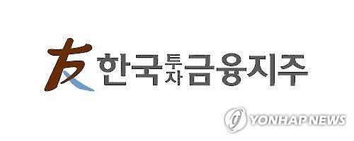 """""""한국금융지주, 금융환경 급변에 실적 변동성 증가…투자의견↓"""""""
