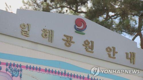 5·18 40주년 맞아 '전두환 아호' 딴 일해공원 명칭 변경 목소리