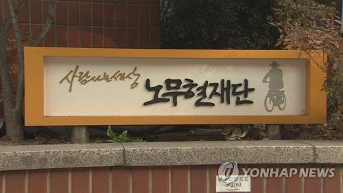'노무현 11주기' 코로나로 온라인중심 추모…23일 봉하서 추도식