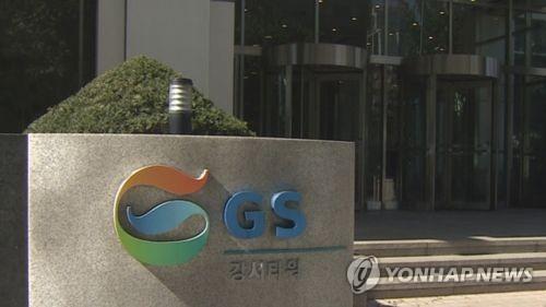 허태수 GS 회장 첫 성적표…코로나19 충격에 1분기 3천억 순손실(종합)