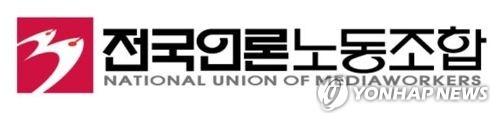"""경남언론노조 """"코로나로 지역언론 경영·고용 위기, 대책 절실"""""""