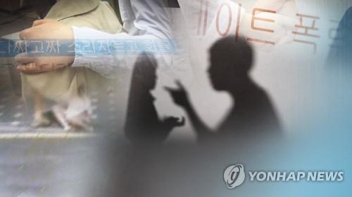 '제2의 n번방' 막자…검경, 디지털성범죄 전담조직 연내 신설